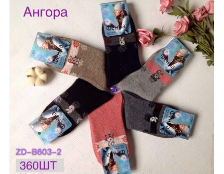 Шерстяные женские носки из ангоры ФЕННА высокие Арт.: ZB-B603-2