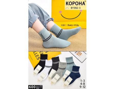 Стрейчевые детские носки на компрессионной резинке КОРОНА средней высоты Арт.: BY302-3