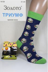 Стрейчевые компьютерные мужские носки Золото высокие Арт.: N109-3 / Упаковка 10 пар /