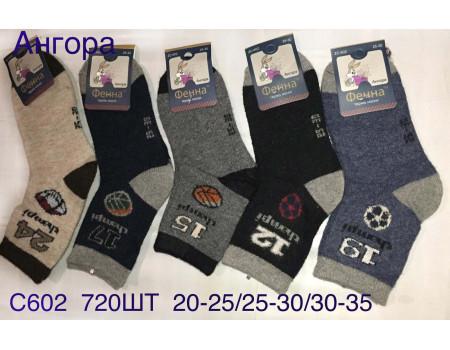 Шерстяные детские носки из ангоры ФЕННА высокие Арт.: ZC-602