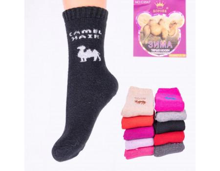 Детские махровые носки из ангоры КОРОНА Арт.: 3547-1