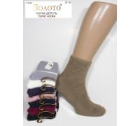 Теплые женские носки с шерстью норки Золото высокие Арт.: C505-5